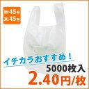 【ポリ袋】モロフジレジ袋<乳白>西45号・東45号(5000枚入)
