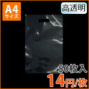 ハイクリアセット袋(A4サイズ)250×380mm(50枚入り)
