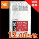 ★送料無料★ゴミ袋 90L 0.020mm厚 HDPE 半透明 GH-93(500枚入り)【ポリ袋】