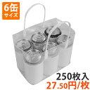 【ポリ袋】6缶用H型台紙袋(マチ付き) 250枚入