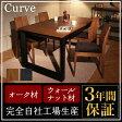 ダイニングテーブルセット ダイニングテーブル ダイニング ダイニングセット 木製 伸縮 伸縮式 ダイニングチェア 食卓 Curve モダンテイスト モダンリビング 北欧テイスト ナチュラルテイスト シンプルテイスト