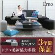ソファー 3人掛けソファー 『Erno』 【3年保証ソファー 】スタイリッシュなフラットデザインソファー