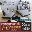 ソファ ソファー3人掛け ソファーベッド sofa 3年間保証 ソファーセット 応接ソファー bella curva bc 合成皮革 革 布地