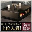 テーブル Glory ガラステーブル グローリーテーブル 高級感テーブル ガラステーブル リビングテーブル センターテーブル 木製 収納付き モダンテイスト モダンリビング 北欧 ナチュラル