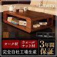 テーブル ローテーブル 木製テーブル table ウォールナットテーブル オーク材使用テーブル Emery エメリー