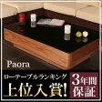 テーブル センターテーブル 『Paora』ガラステーブル パオラ1200 ガラス 北欧 モダン リビングテーブル センターテーブル 木製 脚 収納 モダン 北欧 ナチュラル