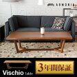 テーブル table 『Vischio』ヴィスキオ センターテーブル 北欧 モダン リビングテーブル 木製 収納 モダンテイスト 北欧 ナチュラル シンプル デザイナーズ ミッドセンチュリー