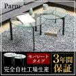 【テーブル・TVボード全品10%OFF!5/29 23:59まで】PARM パーム ガラステーブル セパレート