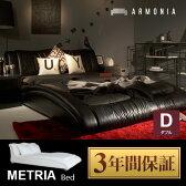 【エントリーで最大P10倍!10/25 9:59まで】 ベッド ダブルベッド ベッドフレーム ベット METRIA PUレザーベッド ダブルサイズ フロアベッド ローベット ロータイプ 北欧 デザイナーズ bed インテリア 家具 北欧 モダン アルモニア