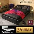 ベッド ダブルベッド bed 『Eclisse』 極上ベッドモダンテイストベッド モダンリビング 北欧テイスト ナチュラルテイスト シンプルテイスト デザイナーズ シンプル
