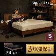 ベッド Fit bed シングルベッド シングルサイズベッド モダンテイスト モダンリビング 北欧テイスト ナチュラルテイスト シンプルテイスト デザイナーズ シンプル