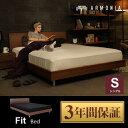 ベッド シングル ローベッド ベッドフレーム すのこ Fit bed シングルサイズ ロータイプ ベット 脚付き 天然木 ナチュラル シンプル デザイナーズ インテリア 家具 北欧 モダン アルモニア 新生活