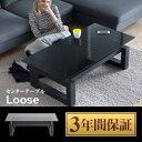 『looseシリーズ』は『モダンで温もりのある空間』をコンセプトに高級ホテルのためにデザインされたモダンファニチャーです。テーブル
