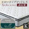 マットレス キングピロートップマットレス[高反発] キングサイズ寝心地保障サービス対応商品