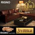 ソファー カウチソファ sofa 本革 レザーソファ 3年保証 RIGNO 高級 革 皮 モダンテイスト リビング 北欧テイスト