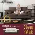 ソファー sofa 2人掛けソファー〜3人掛けソファー 3年間保証 イタリアンモダンフェザーソファ『BONITA』最高級グースフェザーをふんだんに使用した贅沢ソファ! アルモニア
