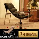 チェアー 1人掛け 1P チェア 3年間保証 MODENA 本革 皮 モダンテイスト モダンリビング 北欧テイスト イス 椅子