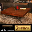 テーブル 【送料無料】 table 『aiola』アイオラ センターテーブル 北欧 モダン リビングテーブル 木製 収納 モダンテイスト 北欧 ナチュラル シンプル デザイナーズ ミッドセンチュリー ライトブラウン
