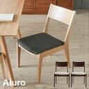 ダイニングチェア Aluro 2脚セット チェア イス 椅子 1人掛け チェアーファブリック PUレザー 木製 モダンテイスト モダンリビング 北欧テイスト インテリア 家具 北欧 モダン アルモニア 新生活