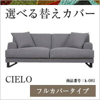 http://image.rakuten.co.jp/moromoro/cabinet/kaekaba/cf_k-081_s01.jpg