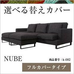 http://image.rakuten.co.jp/moromoro/cabinet/kaekaba/cf_k-082_s01.jpg
