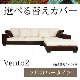 交換用ソファーカバー【Vento2】 フルカバー(受注生産約40〜50日納期)