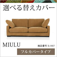 http://image.rakuten.co.jp/moromoro/cabinet/kaekaba/covering_s03.jpg
