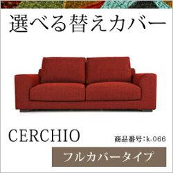http://image.rakuten.co.jp/moromoro/cabinet/kaekaba/covering_s04.jpg