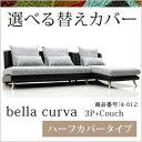 交換用ソファーカバー【Bella Curva】 3P+カウチハーフカバー(受注生産約40〜50日納期)