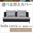 交換用ソファーカバー【Bella Curva】 3Pハーフカバー(受注生産約40〜50日納期)
