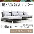 交換用ソファーカバー【Bella Curva】 フルセット 3P+カウチ+1Pハーフカバー(受注生産約40〜50日納期)