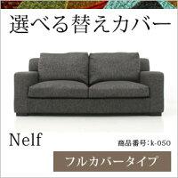 http://image.rakuten.co.jp/moromoro/cabinet/kaekaba/covering_s18-1.jpg
