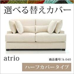 http://image.rakuten.co.jp/moromoro/cabinet/kaekaba/covering_s20.jpg