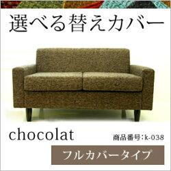 http://image.rakuten.co.jp/moromoro/cabinet/kaekaba/covering_s21-1.jpg