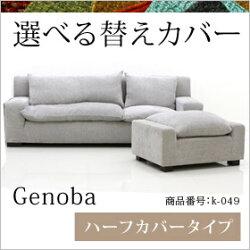 http://image.rakuten.co.jp/moromoro/cabinet/kaekaba/covering_s23.jpg