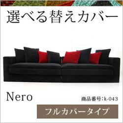 http://image.rakuten.co.jp/moromoro/cabinet/kaekaba/covering_s25-1.jpg