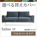 交換用ソファーカバー【Salno 3P】 フルカバー(受注生産約40〜50日納期)