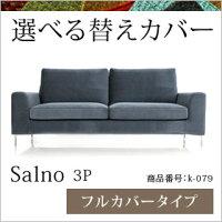 http://image.rakuten.co.jp/moromoro/cabinet/kaekaba/covering_s35.jpg