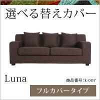 http://image.rakuten.co.jp/moromoro/cabinet/kaekaba/covering_s02.jpg