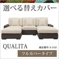 http://image.rakuten.co.jp/moromoro/cabinet/kaekaba/k-058-covering_s.jpg