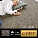ラグ 高級ラグ 本格ラグ 絨毯 じゅうたん カーペット ラグマット シャギーラグ 北欧 インテリア 家具 北欧 モダン アルモニア 新生活