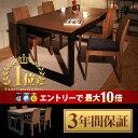 【エントリーで最大P10倍!6/24 10:00〜】ダイニングテーブルセット ダイニングテーブ