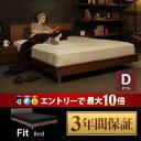 【エントリーで最大P10倍!2/21 9:59まで】 ベッド ダブル ローベッド ベッドフレーム すのこ Fit bed ダブルサイズ ロータイプ ベット 脚付き 天然木 ナチュラル シンプル デザイ