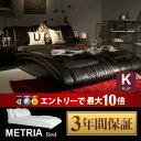 【エントリーで最大P10倍!2/21 9:59まで】 ベッド キング キングサイズ ベッドフレーム ベット bed METRIA 寝室 ベッドルーム ナチュラル デザイナーズ シンプル ベッドフレーム