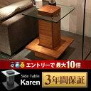 【エントリーで最大P10倍!6/24 10:00〜】サイドテーブル 【送料無料】 テーブル ナイ