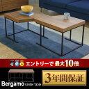木製テーブル センターテーブル 組み換え自由