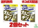 【送料無料】【2個セット】DHC オルニチン 30日分 2P...