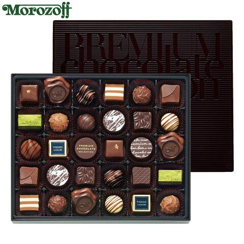モロゾフ プレミアムチョコレートセレクション 33個入《期間限定チョコレート》
