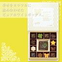 7つのしあわせ贈る、7色のアミティエ バレンタインチョコレート アミティエ23個(専用バッグ付)/モロゾフ《2/13(日)〜2/14(月)お届け不可》