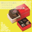 7つのしあわせ贈る、7色のアミティエ バレンタインチョコレート アミティエ NO.7 レッド13個(ミニバッグ付)/モロゾフ《2/13(日)〜2/14(月)お届け不可》